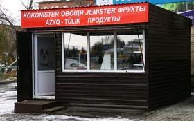 Киоск площадью 16 м², проспект Ауэзова за 1.6 млн 〒 в Усть-Каменогорске