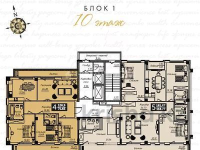 5-комнатная квартира, 181.67 м², 10/11 этаж, Кайыма Мухамедханова — проспект Туран за ~ 72.7 млн 〒 в Нур-Султане (Астана), Есильский р-н — фото 7