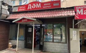 Магазин площадью 70 м², Ахан Серы 10 — Шолохова за 300 000 〒 в Алматы, Турксибский р-н