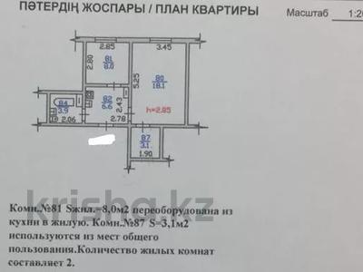 2-комнатная квартира, 38.7 м², 7/9 этаж, мкр Аксай-1 5 — Саина-Толе би за 12.5 млн 〒 в Алматы, Ауэзовский р-н — фото 18
