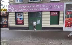 Магазин площадью 80 м², проспект Нурсултана Назарбаева 222 за 250 000 〒 в Уральске