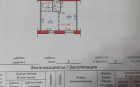 1-комнатная квартира, 42 м², 9/9 этаж, Сатпаева 5 за 8 млн 〒 в Усть-Каменогорске