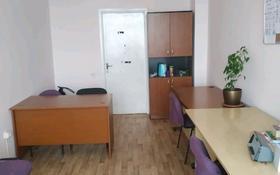 Офис площадью 18 м², Кунаева — Жибек жолы за 50 000 〒 в Алматы, Медеуский р-н