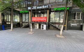 Место под овощи перед продуктовым магазином за 100 000 〒 в Алматы, Алмалинский р-н