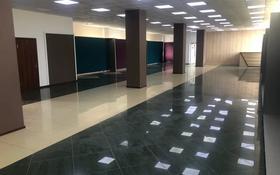 Помещение площадью 350 м², Абая 94 — Абая 94 за 1.2 млн 〒 в Нур-Султане (Астане), р-н Байконур