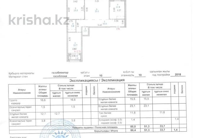 3-комнатная квартира, 86.4 м², 10/10 этаж, Бокейхана 40 за 37.8 млн 〒 в Нур-Султане (Астана), Есиль р-н