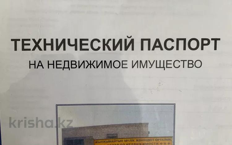Промбаза 0.85 га, Курык за 6 млн 〒