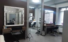 Действующий салон красоты за 45 млн 〒 в Алматы, Алмалинский р-н