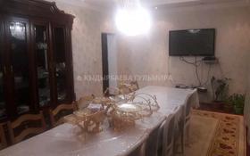 6-комнатный дом, 190 м², 4.7 сот., улица Алимкулова за 20 млн 〒 в Каскелене
