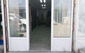 Бутик площадью 30 м², 31-й мкр за 1.6 млн 〒 в Актау, 31-й мкр