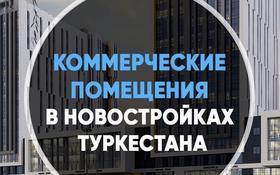 Помещение площадью 428 м², 160 квартал за 13 млн 〒 в Туркестане