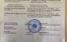 Участок 8 га, мкр Достык — Сырым батыр за 8 млн 〒 в Шымкенте, Каратауский р-н