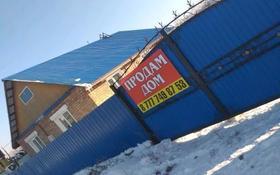 3-комнатный дом, 140 м², 7 сот., Согринская улица за 15 млн 〒 в Усть-Каменогорске