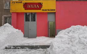 Магазин площадью 200 м², улица Бажова 501 аэропорт за 250 000 〒 в Усть-Каменогорске