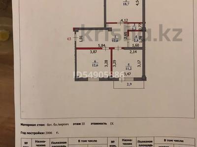 2-комнатная квартира, 59.1 м², 3/9 этаж, мкр Кунаева за 22 млн 〒 в Уральске, мкр Кунаева