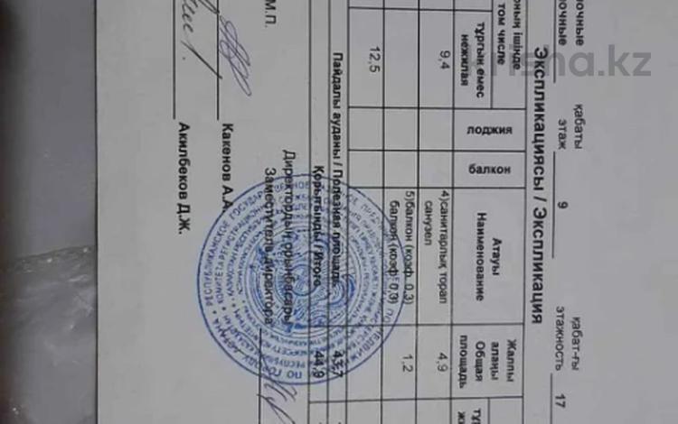 1-комнатная квартира, 44.9 м², 9/17 этаж, Кенесары 70 за 15.5 млн 〒 в Нур-Султане (Астана), р-н Байконур