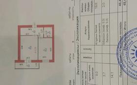 1-комнатная квартира, 48.4 м², 5/7 этаж, Шарбаккол 12/5 за 14 млн 〒 в Нур-Султане (Астана), Алматы р-н