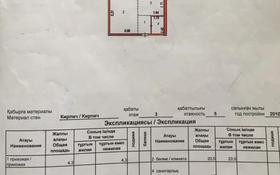 1-комнатная квартира, 39 м², 3/6 этаж, 187-я ул 14/3 за 10.8 млн 〒 в Нур-Султане (Астане)