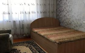 1-комнатная квартира, 30 м², 4/5 этаж посуточно, Абая 162 — Толстого за 6 000 〒 в Костанае