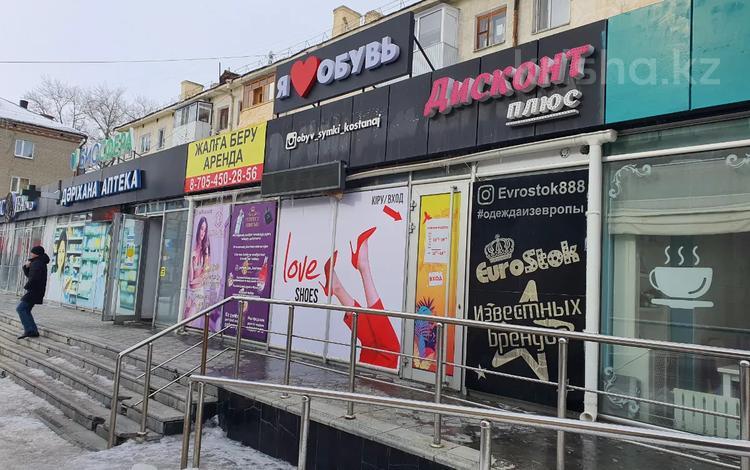 Магазин площадью 194.7 м², Баймагамбетова 187 за 90 млн 〒 в Костанае
