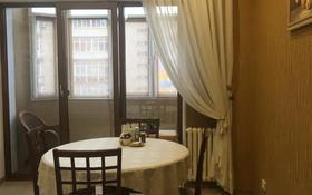 3-комнатная квартира, 105 м², 4/9 этаж, Жамбыла 211 — Айманова за 60 млн 〒 в Алматы, Алмалинский р-н