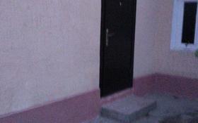 3-комнатный дом, 70 м², 8 сот., мкр Кайтпас 2, Акжайык 143 — Оналбаева , Зенгиата за 15 млн 〒 в Шымкенте, Каратауский р-н