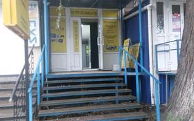 Магазин площадью 15 м², Виноградова 18 за 100 000 〒 в Усть-Каменогорске
