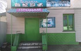 Столовая за 12 млн 〒 в Павлодаре