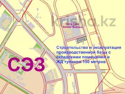 Промбаза 1.2 га, Индустриальный парк — Мустафа Кемаля за 250 млн 〒 в Нур-Султане (Астана), Алматы р-н — фото 8