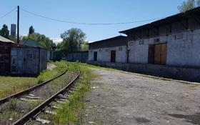 Промбаза 1.6 га, Сортировочная за 320 млн 〒 в Алматы