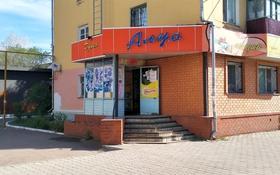 Магазин площадью 39 м², Абая 153 — Мира за 16 млн 〒 в Кокшетау