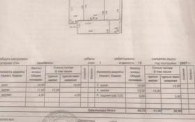 2-комнатная квартира, 69.7 м², 1/12 этаж, Проспект Тлендиева 15/1 — Акан Серы за 20 млн 〒 в Нур-Султане (Астана), Сарыарка р-н