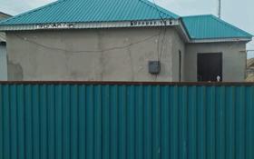 1-комнатный дом, 43 м², 5 сот., Болашак 11б за 2.5 млн 〒 в Мартуке