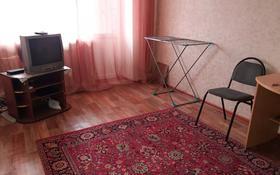 1-комнатная квартира, 40 м², 2/5 этаж посуточно, Махамбета Утемисова 119 за 5 000 〒 в Атырауской обл.