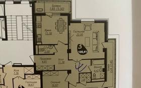 3-комнатная квартира, 101 м², 5/8 этаж, Туран 38/1 — Жанибек Керей хандары за 47 млн 〒 в Нур-Султане (Астана)
