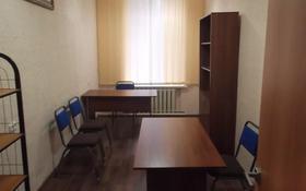 Офис площадью 15 м², Ерубаева 50 за 45 000 〒 в Караганде, Казыбек би р-н