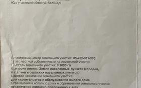 Участок 20 соток, Заезд Горный 31/1 за 10 млн 〒 в Семее