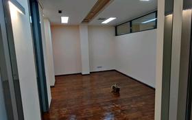 Офис площадью 290 м², улица Толе Би 298 за 120 млн 〒 в Алматы, Ауэзовский р-н