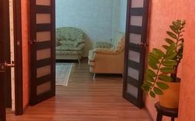 2-комнатная квартира, 50 м², 4/9 этаж посуточно, 1 мкр 15 за 20 000 〒 в Кульсары