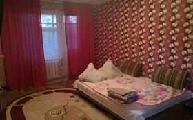 1-комнатная квартира, 31 м², 3/5 этаж посуточно, Мухита 134 — Мира за 4 000 〒 в Уральске