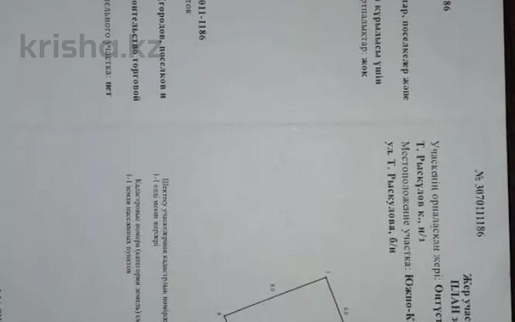 Участок 0.48 соток, Балахаева за 1.5 млн 〒 в Туркестане