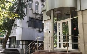 Офис площадью 190.6 м², Макатаева — Панфилова за 60 млн 〒 в Алматы, Алмалинский р-н