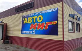 Автокомплекс за 110 млн 〒 в Костанае