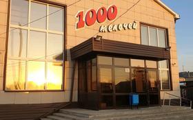 Магазин площадью 720 м², Октябрьская 62а 62а — Меньшикова за 250 млн 〒 в Щучинске