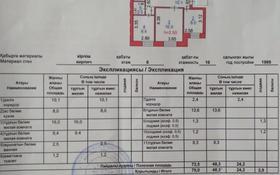 4-комнатная квартира, 75 м², 6/10 этаж, Темирбаева за 18.5 млн 〒 в Костанае