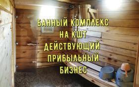 Банный комплекс за 32 млн 〒 в Усть-Каменогорске
