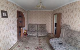 3-комнатная квартира, 58 м², 5/5 этаж, Б. Гагарина 6/1 за 13.9 млн 〒 в Усть-Каменогорске