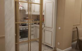 3-комнатная квартира, 96.7 м², 4/17 этаж, Достык за 72.9 млн 〒 в Алматы, Медеуский р-н