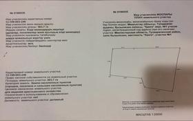 Участок 369.3 га, Канга баба форт-Шевченко — Удек за 100 млн 〒 в Актау