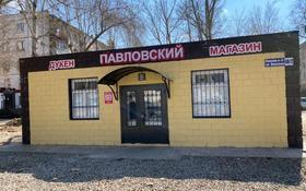 Магазин площадью 50 м², улица Павлова 40/2 за 150 000 〒 в Павлодаре